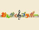 音楽ブラボー